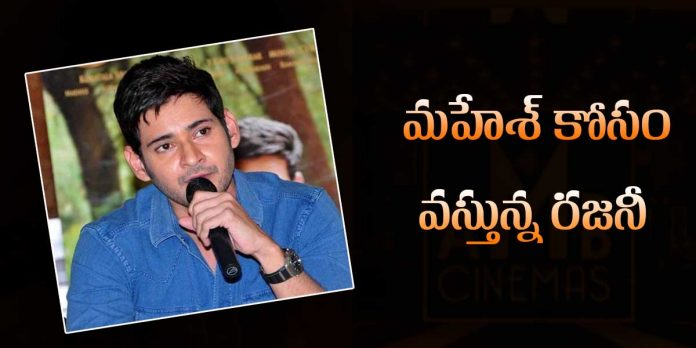 Rajini Kanth is Coming for Mahesh Babu?