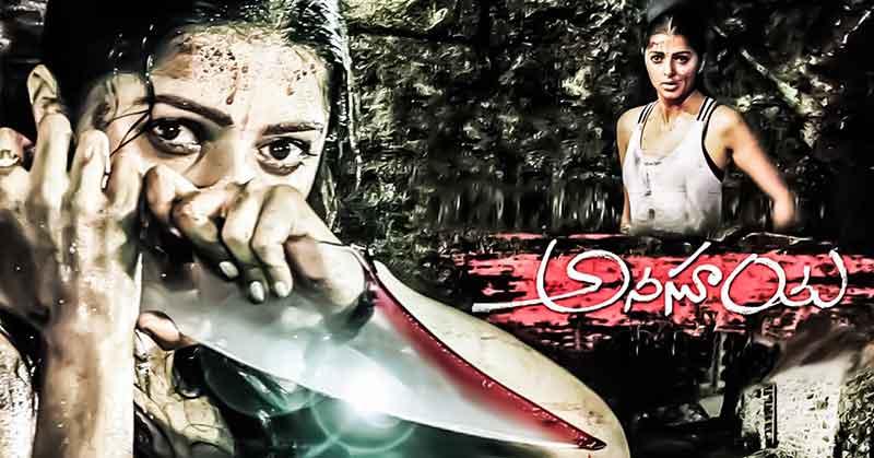 Best Telugu Suspense Thrillers