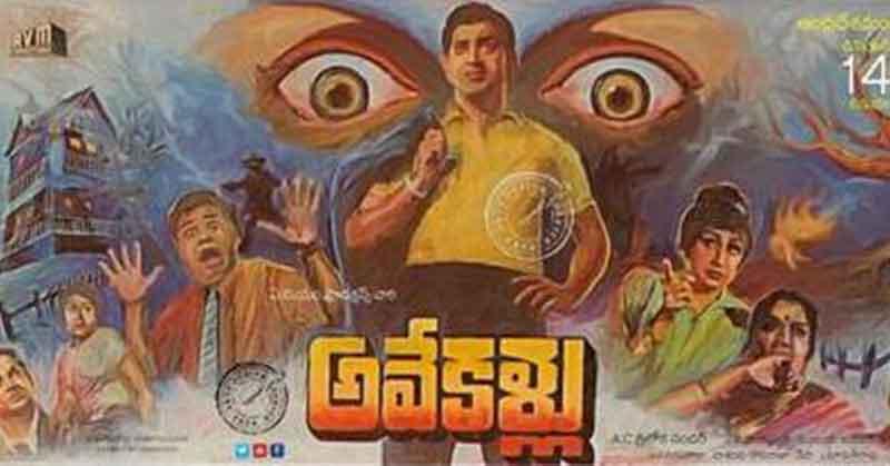 Ave-Kallu 1967 Best Telugu Suspense Thrillers