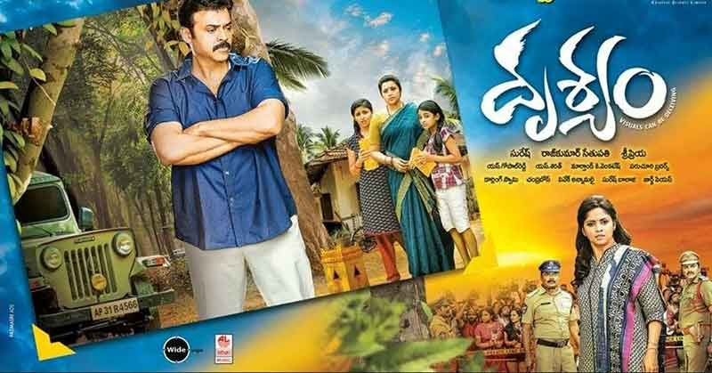 Drushyam Best Telugu Suspense Thrillers