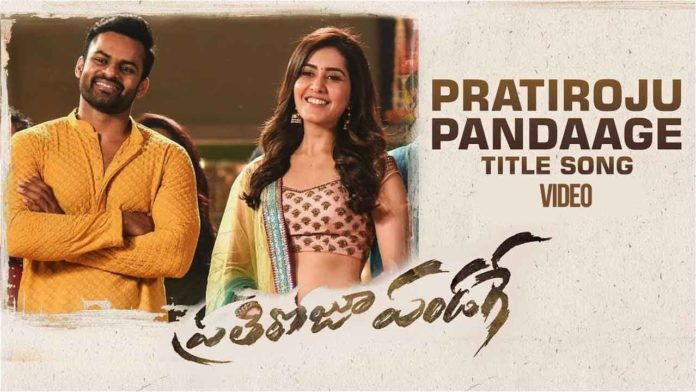 Prati Roju Pandaage Title Video Song