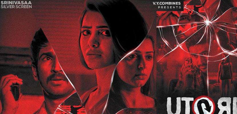 U-turn (2018)