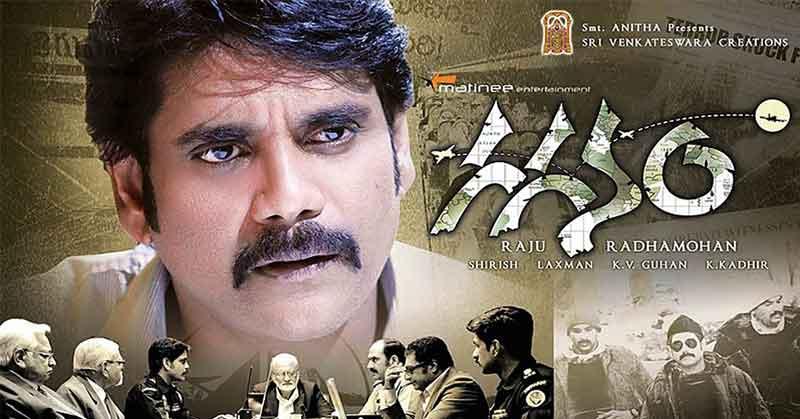gaganam Best Telugu Suspense Thrillers
