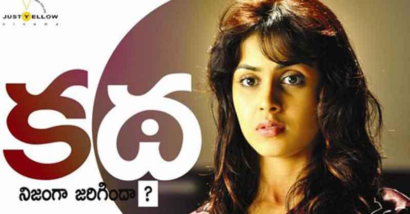 katha Best Telugu Suspense Thrillers
