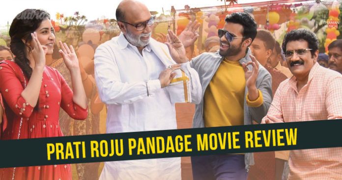 Prati Roju Pandage Movie Review