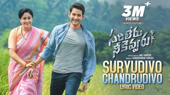 Suryudivo Chandrudivo Video Song