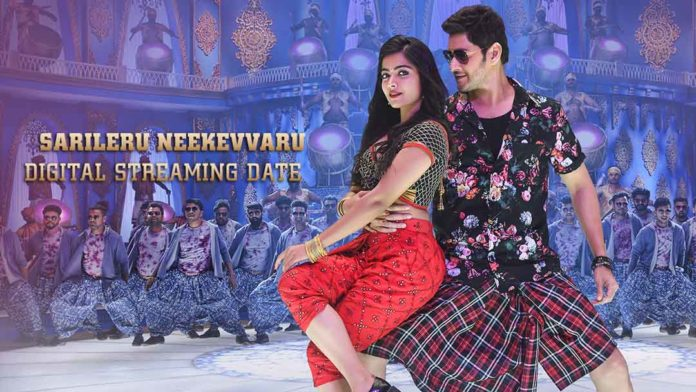 Sarileru Neekevvaru Digital Streaming Date