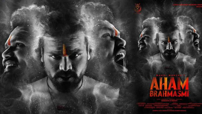 Aham Brahmasmi First look poster HD, Cast & Crew and More