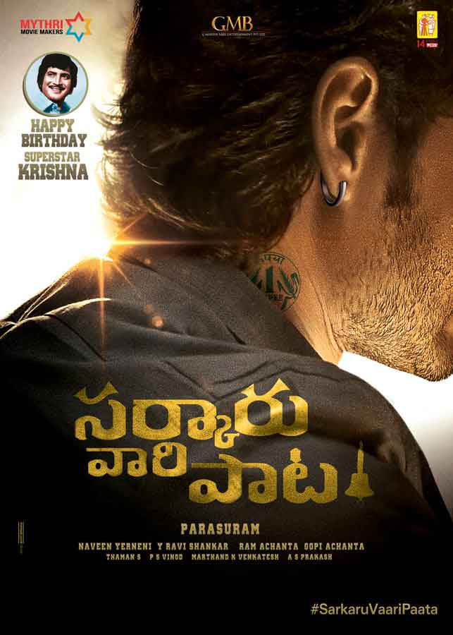 First Look Posters of Sarkaru Vaari Paata