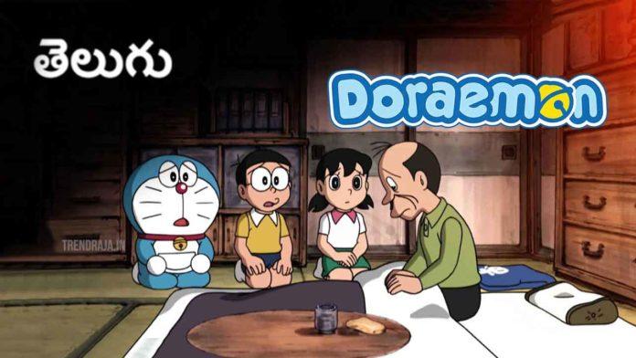 doraemon in telugu new episodes