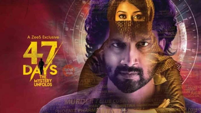 47 Days Telugu Movie Download Free Leaked Online By Movierulz Trend Raja