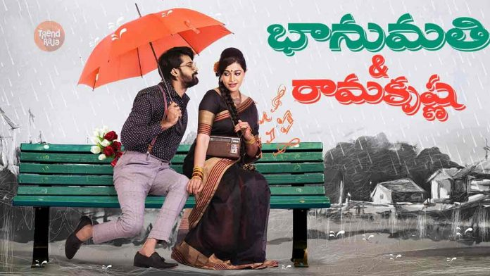 Bhanumathi Ramakrishna Full Movie Download Movierulz Leaked Online