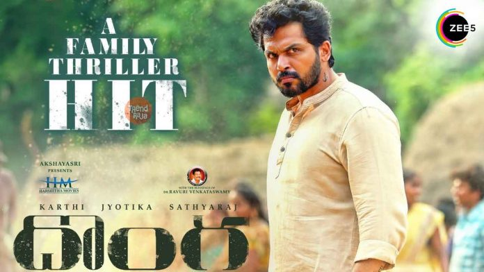 Donga (2019) Telugu Movie Digital Release Date & Rights