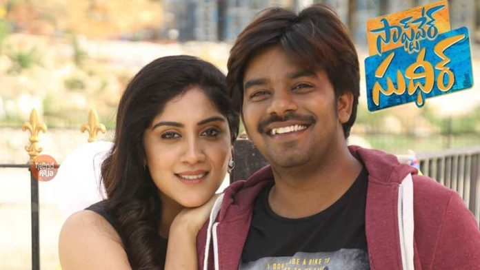 Software Sudheer Full Movie Download