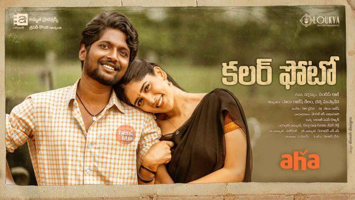 Color Photo Telugu Movie Release Date