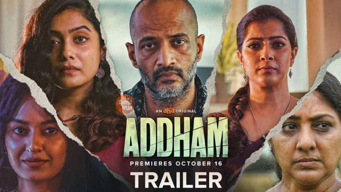 Addham Web Series Trailer