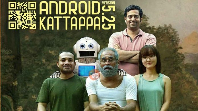 Android Kattappa Movie Streaming Now On Aha Video