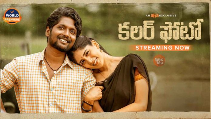 Colour Photo Telugu Movie Download or Watch Online On Aha Video