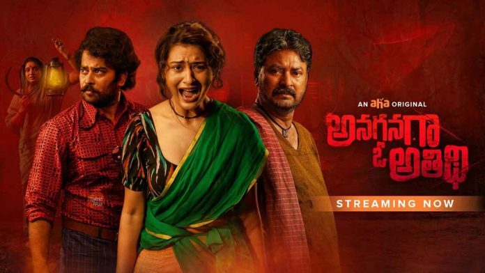 Anaganaga O Athidhi Telugu Movie Download or Watch Online On Aha