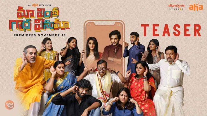 Maa Vintha Gaadha Vinuma Movie Teaser