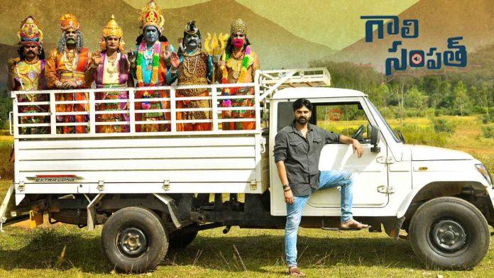 Gaali Sampath Movie OTT Release date