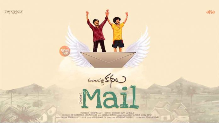 Mail Telugu Web Series Cast, Crew, Release Date, Trailer, Story, Photos