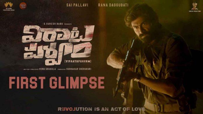 Viraataparvam First Glimpse Teaser (Rana Daggubati, Sai Pallavi)