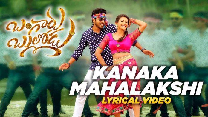 Kanaka Mahalakshmi Full Video Song   Bangaru Bullodu