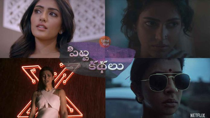 Pitta Kathalu Movie Release Date, Cast, Plot, Trailer and More