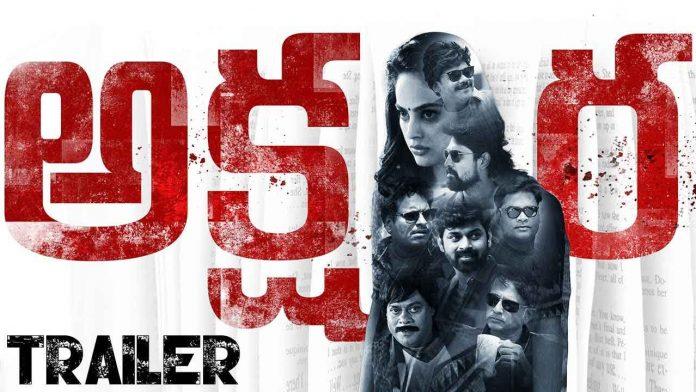 Akshara Telugu Movie Trailer
