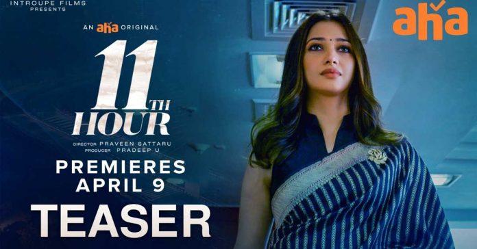 11th Hour Telugu Web Series Teaser