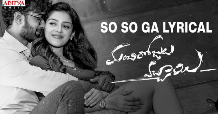 So So Ga Video Song From Manchi Rojulochaie Movie